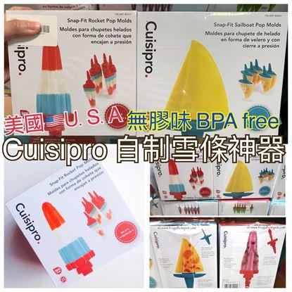 圖片 Cuisipro 自制雪條器 (款式隨機)