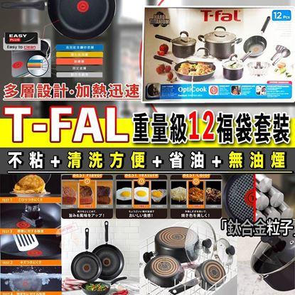 圖片 T-FAL 重量級12件套福袋套裝