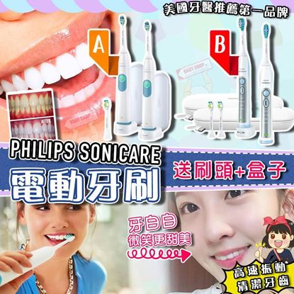Picture of Philips Sonicare 聲波電動牙刷 (1套2支)