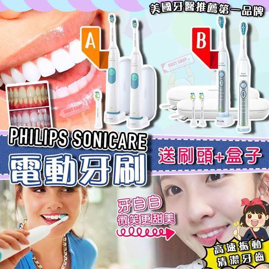圖片 Philips Sonicare 聲波電動牙刷 (1套2支)