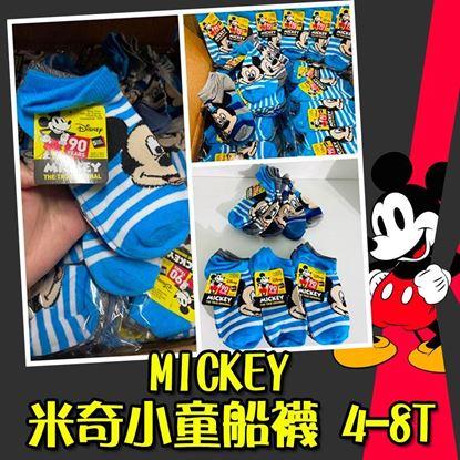 圖片 Mickey 米奇小童船襪 4-8T