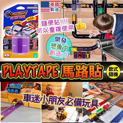 圖片 PlayTape 馬路貼 (款式隨機)