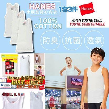 Picture of Hanes 男童底衫 (1套3件)
