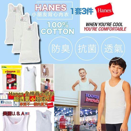 圖片 Hanes 男童底衫 (1套3件)