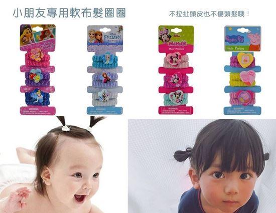 圖片 Disney 1套3條軟布髮圈