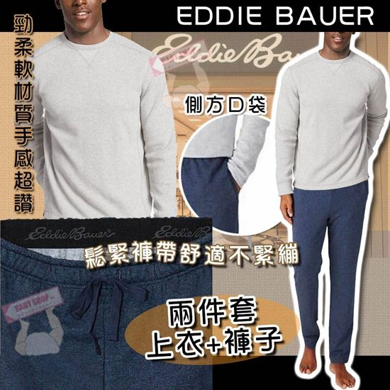 圖片 **貨品已截單**A P4U 2中: Eddie Bauer 男裝純棉睡衣套裝