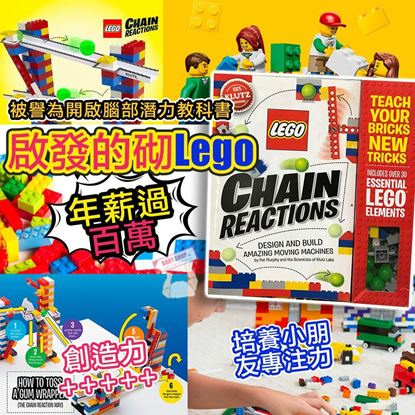Picture of LEGO 樂高連鎖反應工藝套裝