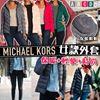 圖片 **貨品已截單**A P4U 空運: Michael Kors Packable 女裝短款保暖外套