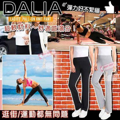 圖片 **貨品已截單**A P4U 2底: Dalia 女裝運動褲