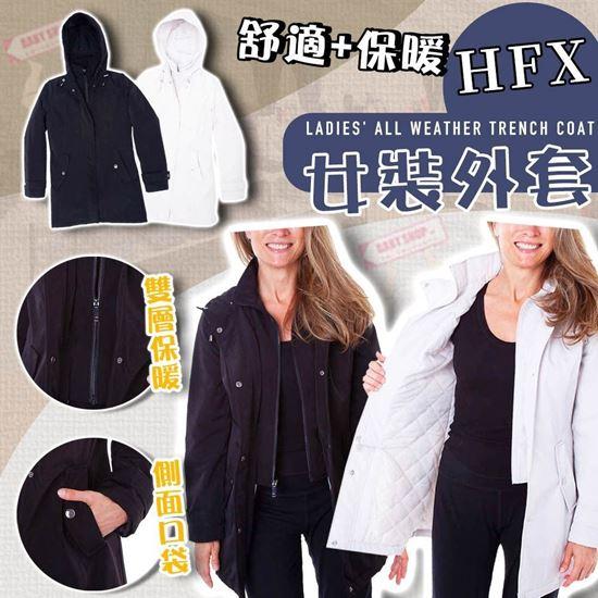 圖片 *貨品已截單* A P4U 2底: HFX Trench 女裝夾棉防水外套
