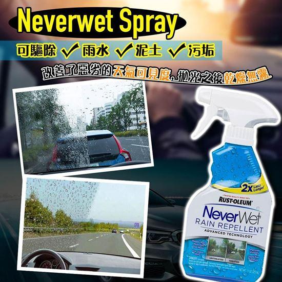 圖片 Neverwet Spray 防水玻璃噴霧