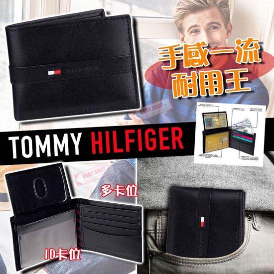 圖片 *貨品已截單* A P4U 2底:  Tommy Hilfiger 男裝真皮銀包(黑色)