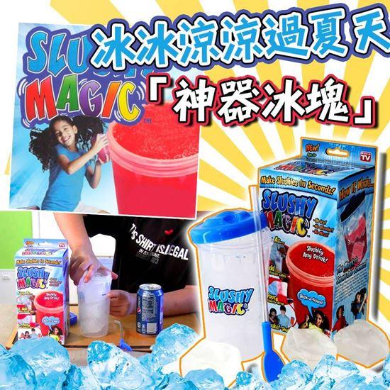 圖片 Slushy Magic 神奇冰塊思樂冰杯