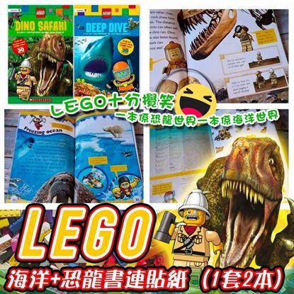 Picture of LEGO 海洋+恐龍書連貼紙 (1套2本)