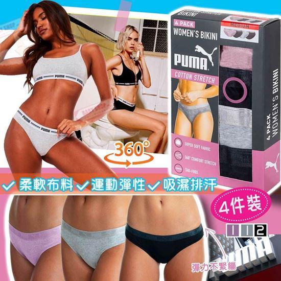 圖片 **貨品已截**A P4U 2底: PUMA 一套4條女裝內褲