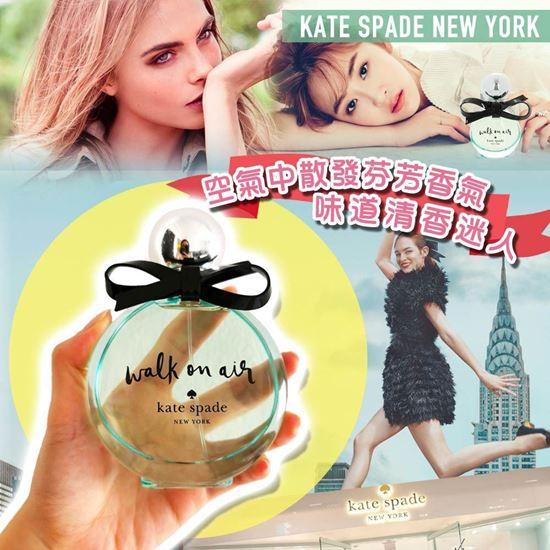 圖片 **貨品已截單**A P4U 2底: Kate Spade 女士花香香水 1oz