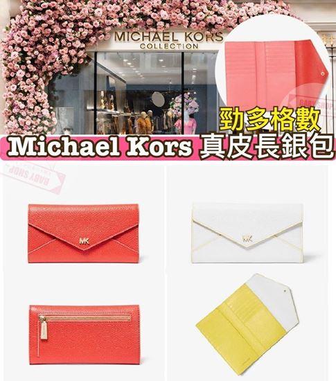 圖片 Michael Kors 信封款長銀包