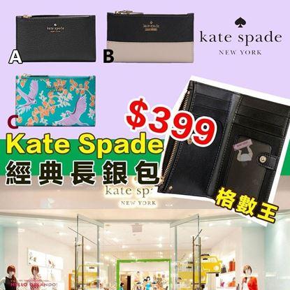 Picture of Kate Spade 迷你長銀包