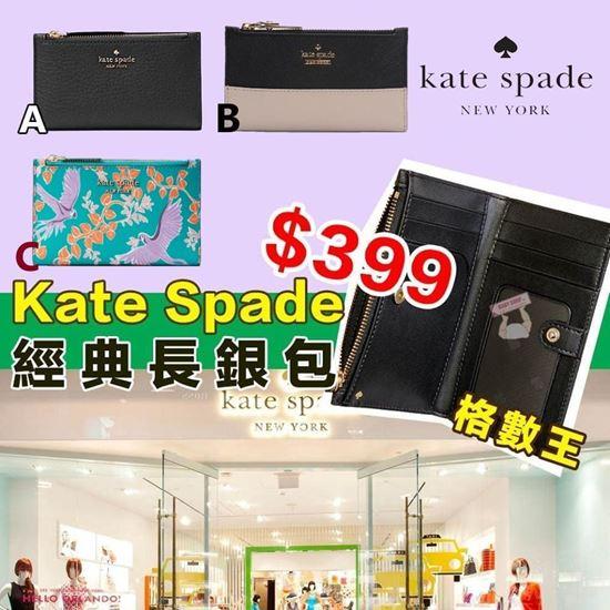 圖片 Kate Spade 迷你長銀包