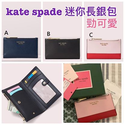 Picture of Kate Spade 長銀包迷你款