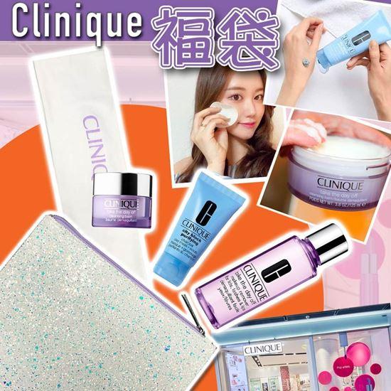 圖片 **貨品已截單**A P4U 2底: Clinique 一套四件清潔保濕福袋