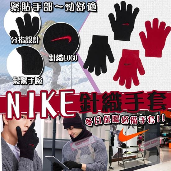 圖片 **貨品已截單**A P4U 3中: Nike 中童手套(一套兩對)