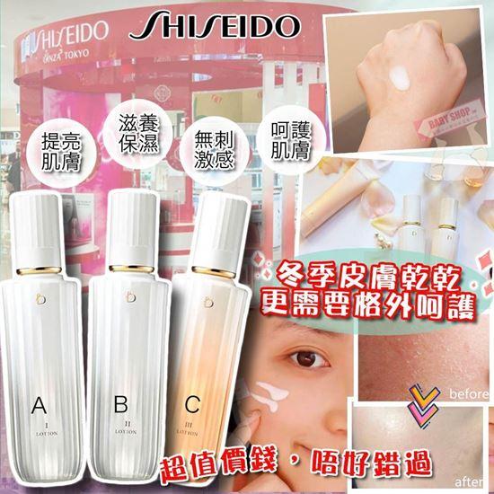 圖片 *貨品已結束* A P4U 3中: 日本SHISEIDO BENEFIQUE 化妝水200ml