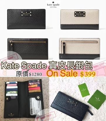 Picture of Kate Spade 真皮銀包