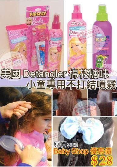 圖片 小童專用免沖洗護髮順滑噴霧