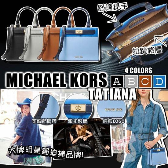 圖片 *貨品已截單* A P4U 空運: Michael Kors Tatiana 中號真皮手提包