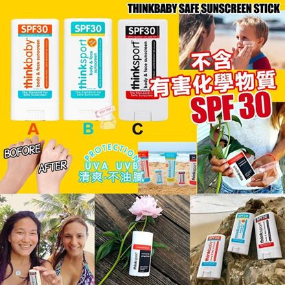 Picture of Thinkbaby SPF30 防曬棒