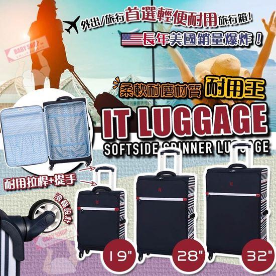 圖片 **貨品已截單**A P4U 3中: it luggage Softside 輕身拉桿行李箱