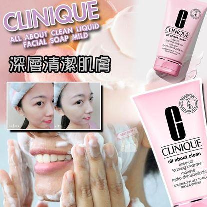 圖片 A P4U 3底: Clinique 水洗卸妝泡沫霜 150ml