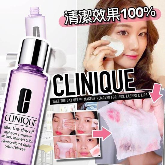 圖片 **貨品已截單**A P4U 3中: Clinique 眼部/唇部卸妝液 125ml