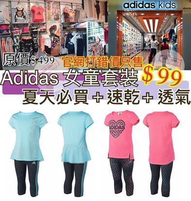 Picture of Adidas 女童短袖運動套裝