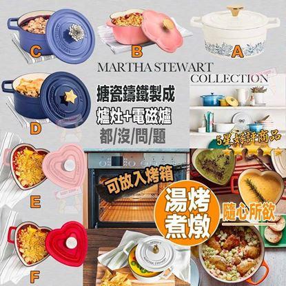 圖片 Martha Stewart 2-Qt 鑄鐵鍋