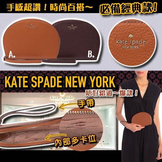 圖片 *貨品已截單* A P4U 空運: Kate Spade 手拿銀包