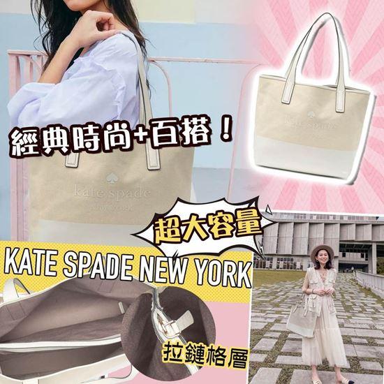 圖片 *貨品已截單* A P4U 空運: Kate Spade 印花帆布Tote Bag