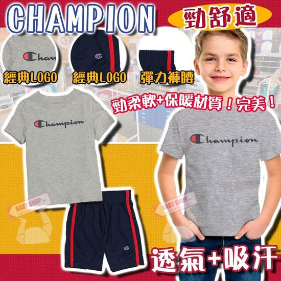 Picture of A P4U 3中: Champion 小童短袖套裝