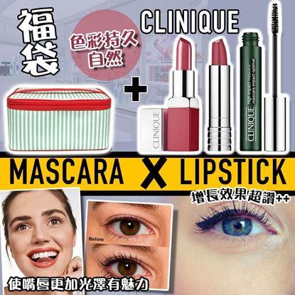 圖片 *貨品已截單* A P4U 3中: Clinque 一套3件彩妝福袋