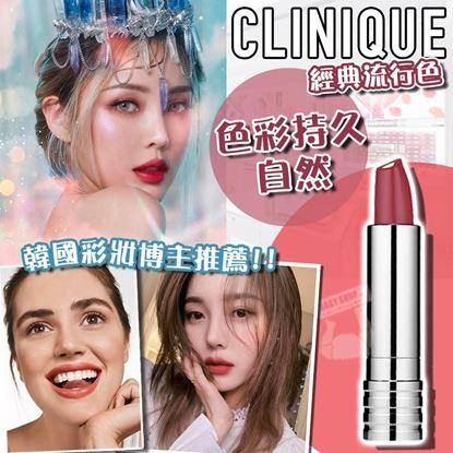 Picture of *貨品已截單* A P4U 3中: Clinique 豆沙色唇膏