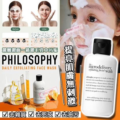 圖片 A P4U 3中: Philosophy the microdelivery去角質潔面乳 60ml