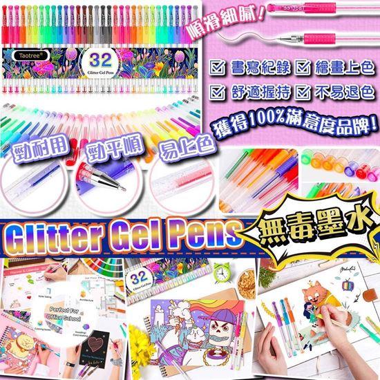 圖片 **貨品已截單**A P4U 3中: Taotree Glitter 32色閃光凝膠筆