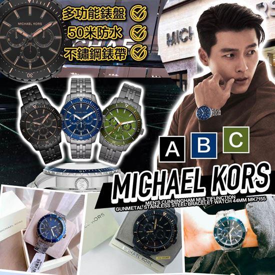 圖片 *貨品已截單* A P4U 空運: Michael Kors 男裝黑水鬼系列手錶