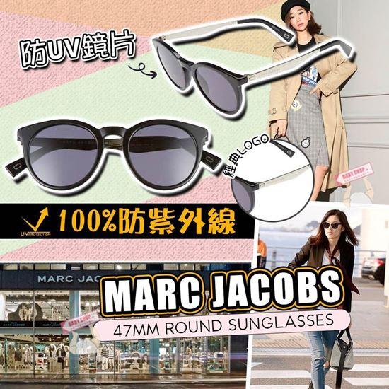 圖片 **貨品已截單**A P4U 空運: Marc Jacobs 47mm 圓形墨鏡