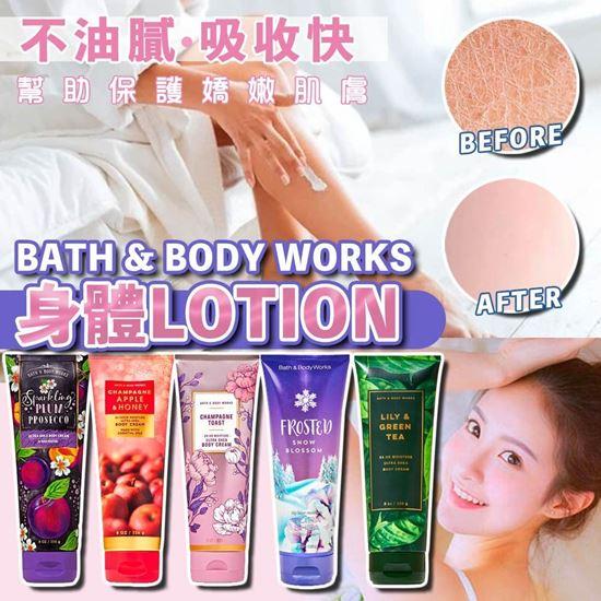 圖片 *貨品已截單* A P4U 3中: Bath & Body Works 226g 香味潤膚乳 (味道隨機)
