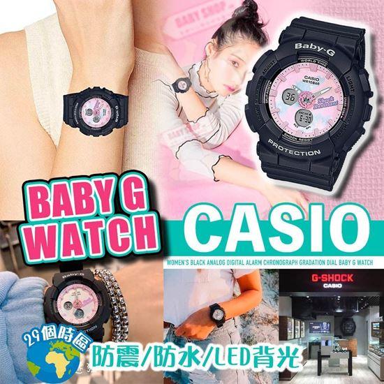 圖片 *貨品已截單* A P4U 空運: Casio BABY-G 女裝手錶