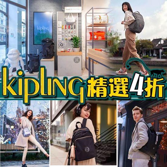 圖片 Kipling $200 按金⚠️不接受退款