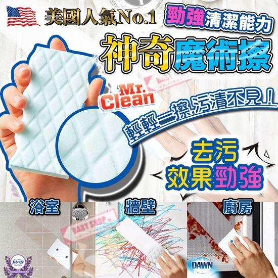 圖片 *貨品已截單* A P4U 3中: Mr. Clean 神奇魔術海綿(一套11個)