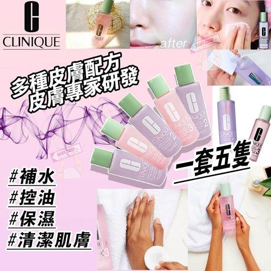 圖片 *貨品已截單* A P4U 3中: Clinique 一套5支爽膚水